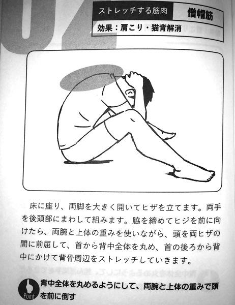 肩こり解消のストレッチ② 第5章P149