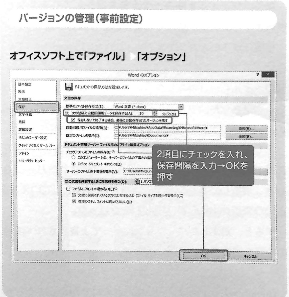 オフィスソフト上で ファイル オプション 第4章 P129