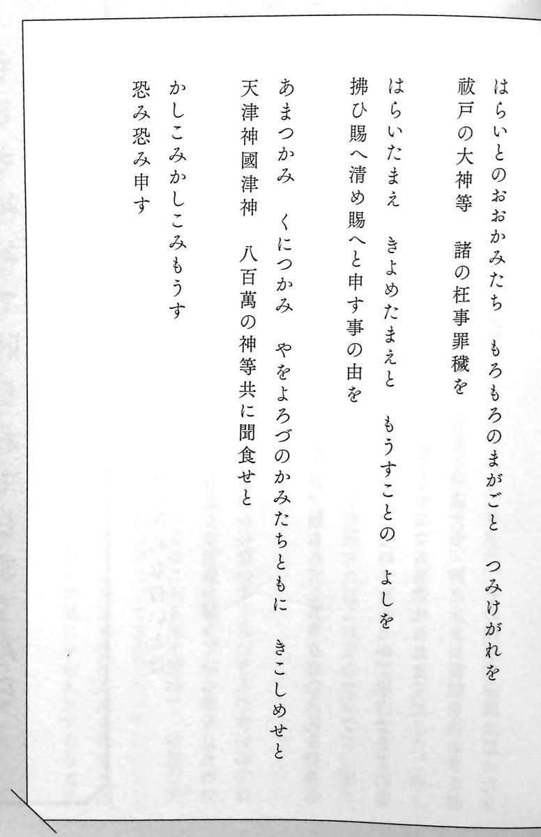 禊の大祓② 第1章P35