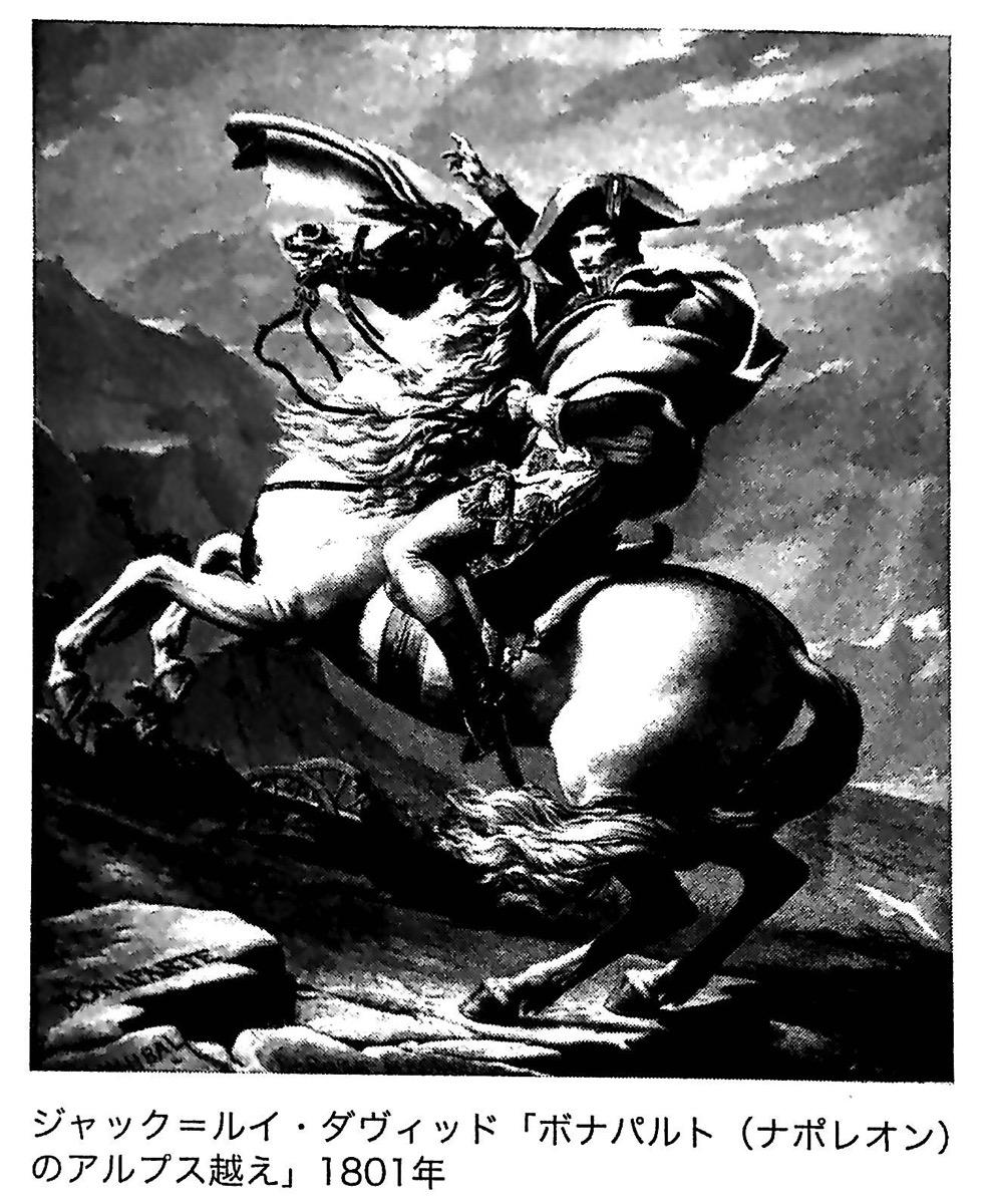 図4 ボナポルトのアルプス超え 西洋美術史 第3部