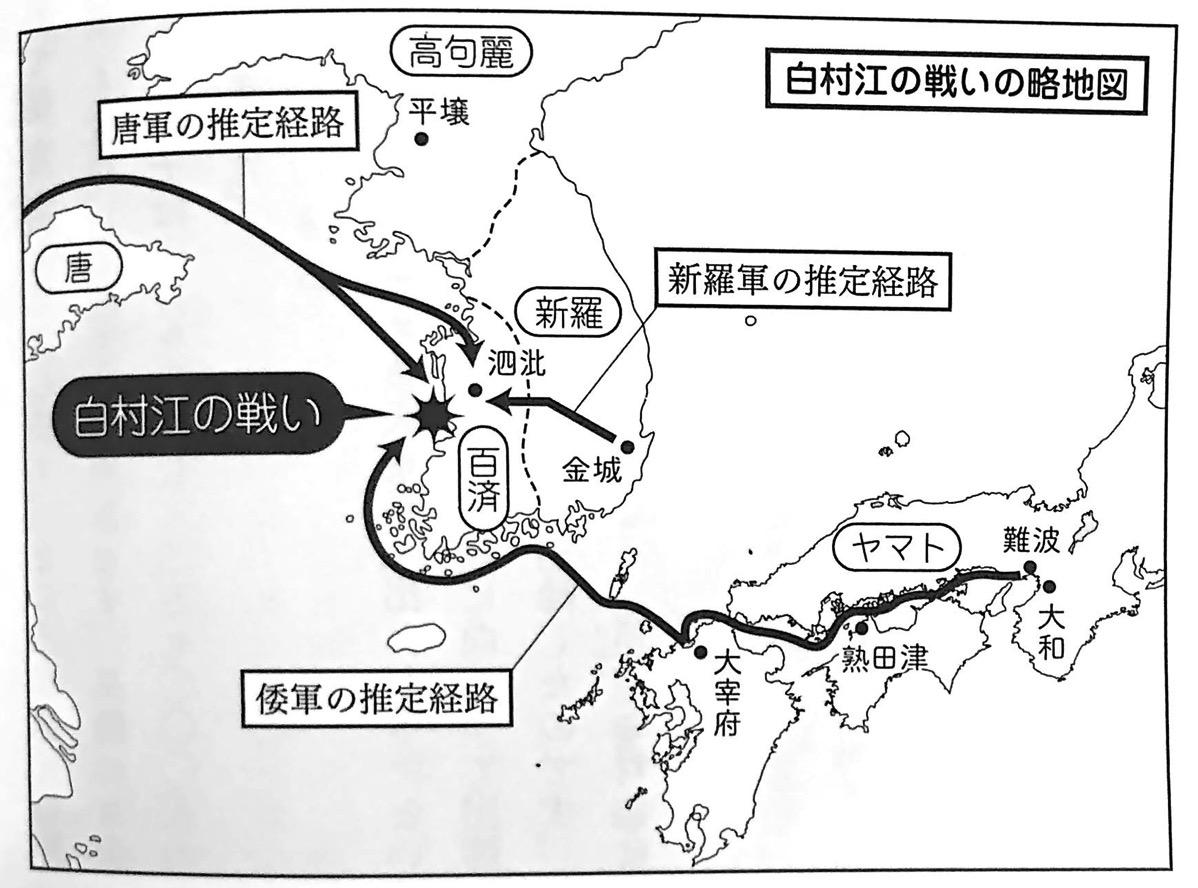 図3 白村江の戦いの略地図 超日本史 第4章