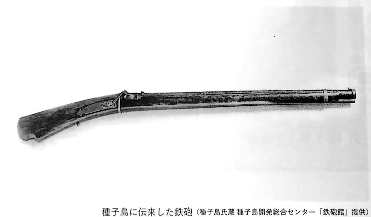 図5 種子島に伝来した鉄砲 超日本史 第10章