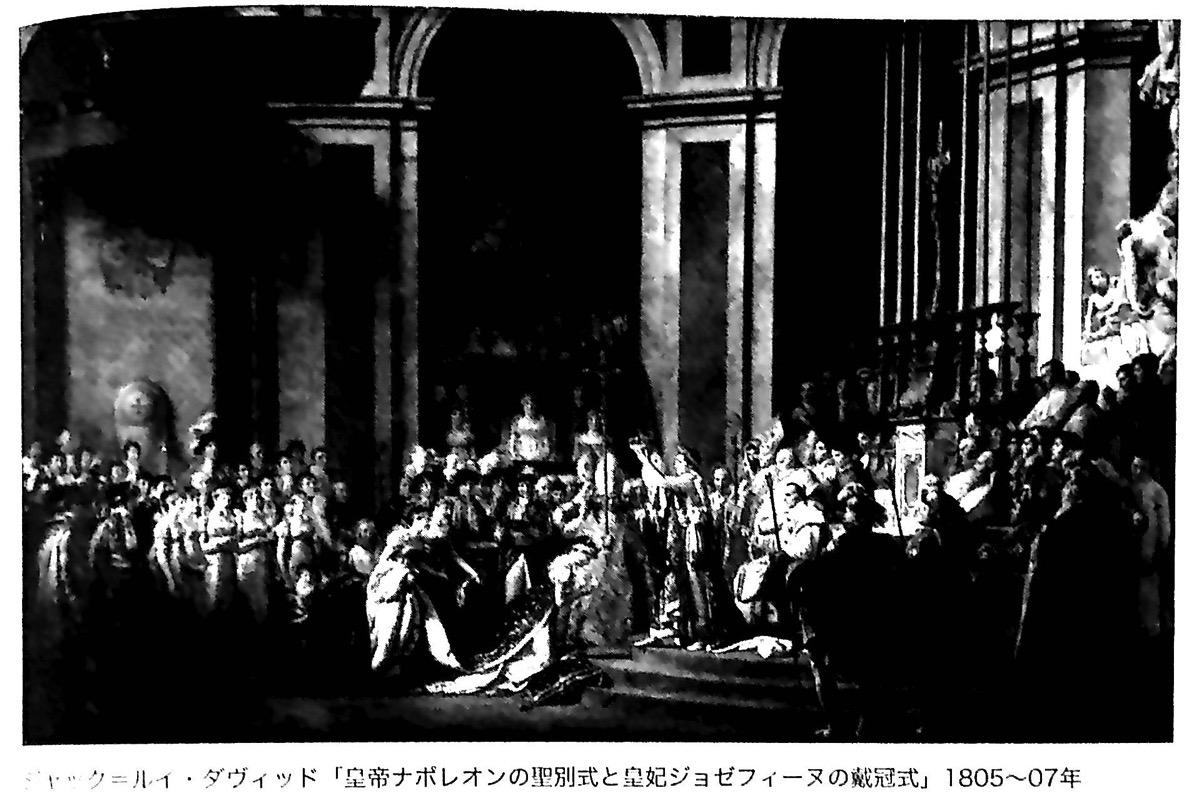 図5 皇帝ナポレオンの聖別式と后妃ジョセフィーヌの戴冠式 西洋美術史 第3部
