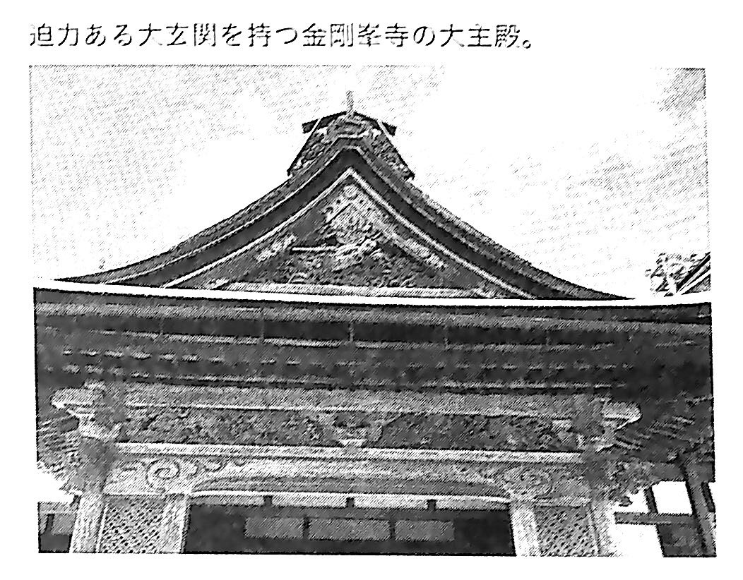 図1 金剛峯寺の大主殿 神仏のご縁をもらうコツ 第2章