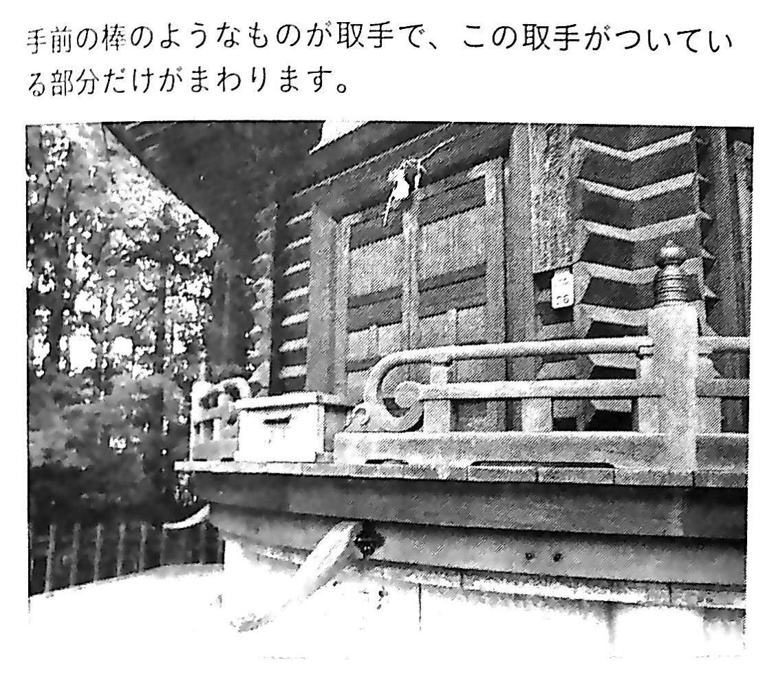 図2 2摩尼車 神仏のご縁をもらうコツ 第5章