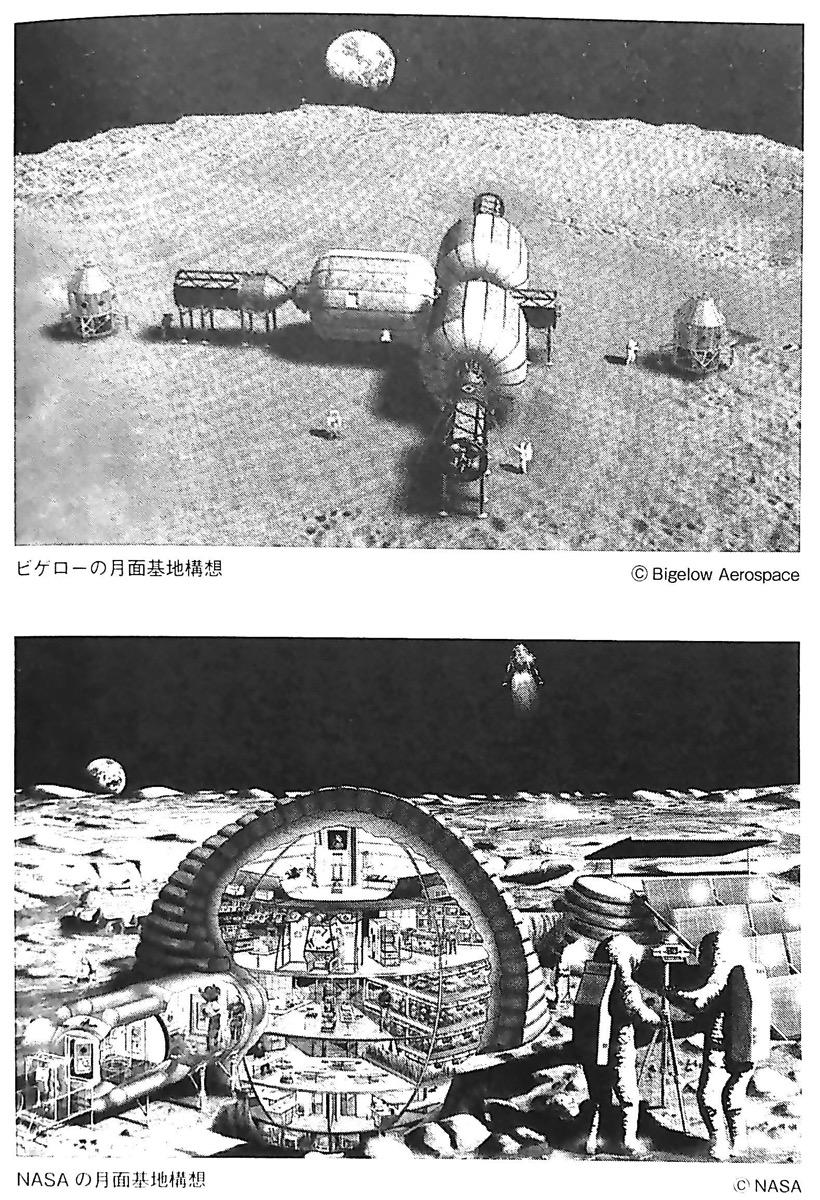 図2 ビゲローの月面基地構想 上 とNASAの月面基地構想 下 宇宙ビジネスの衝撃 第5章
