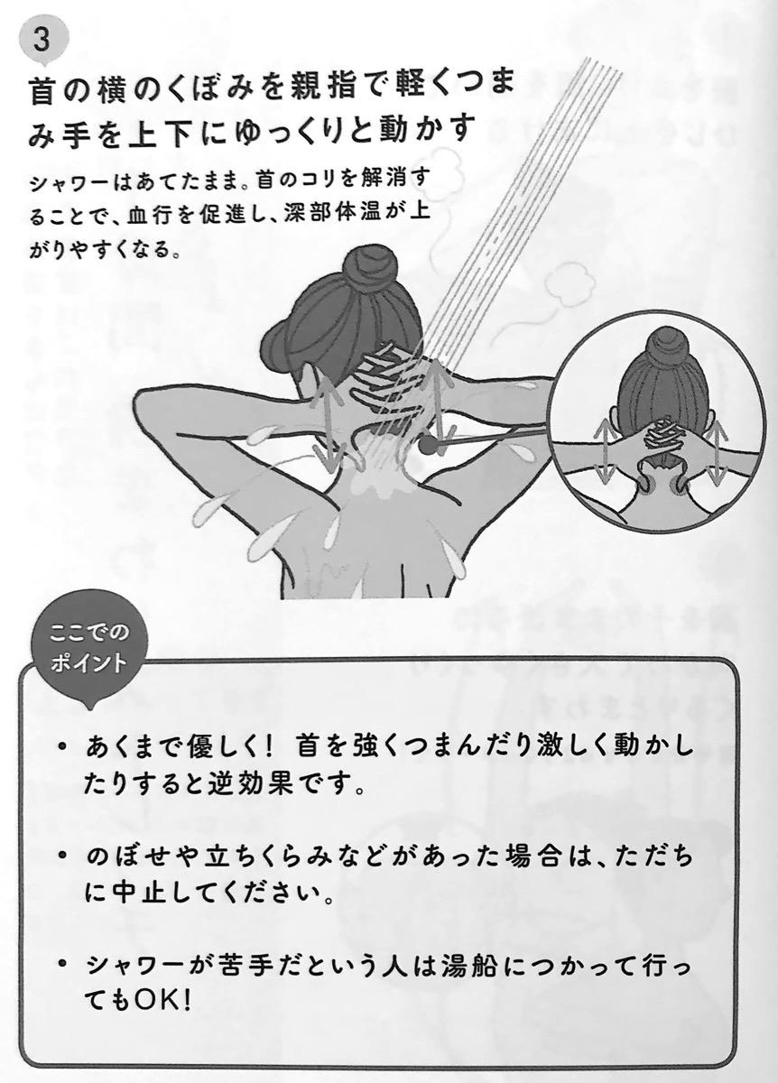 図2 2 1分間首もみストレッチ② ぐっすり眠れる PART1