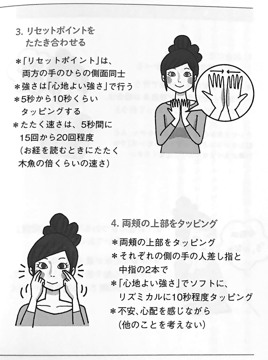 図1 ミラクルタッピング② 幸せなお金 がやってくる Chap4