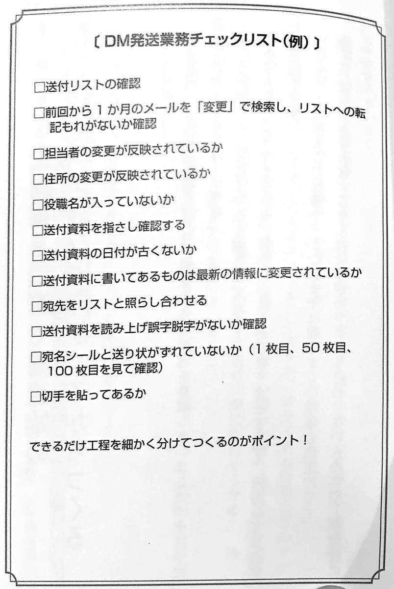 図1 DM発送業務チェックリスト 例 仕事が早く終わる人 第3章