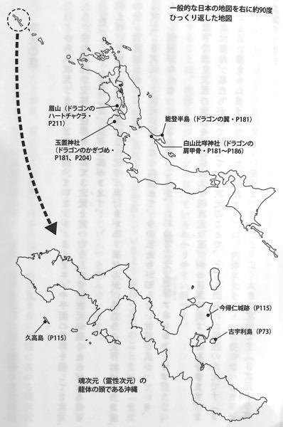図2 一般的な日本の地図を右に約90度ひっくり返した地図 宇宙無限大に開くドラゴンゲート 第1章